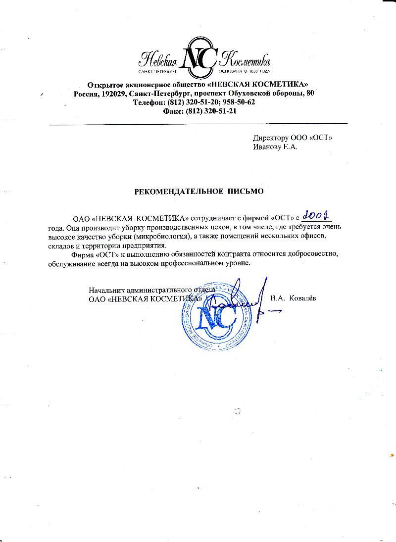ОАО «НЕВСКАЯ КОСМЕТИКА»