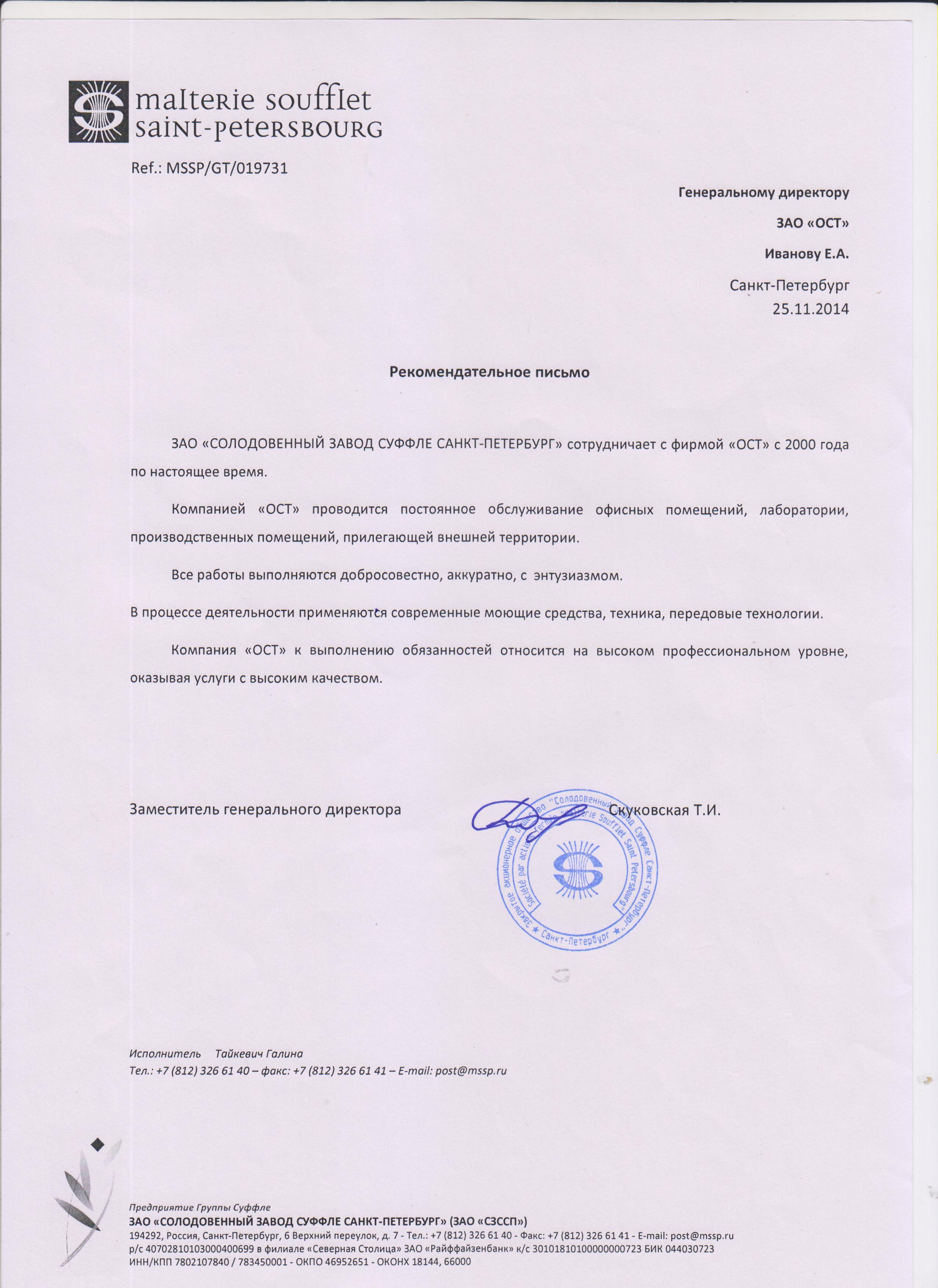 ЗАО «СОЛОДОВЕННЫЙ ЗАВОД СУФЛЕ САНКТ-ПЕТЕРБУРГ»