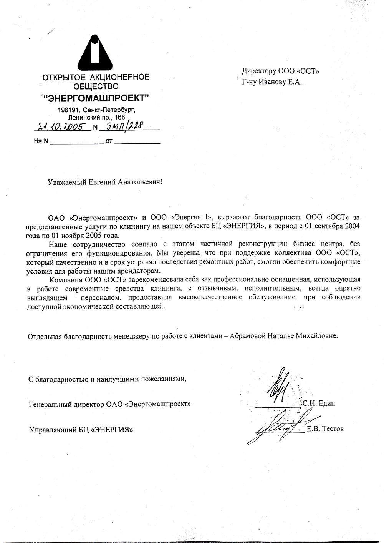 ОАО «ЭНЕРГОМАШПРОЕКТ»