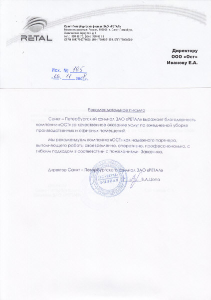 ЗАО «РЕТАЛ»