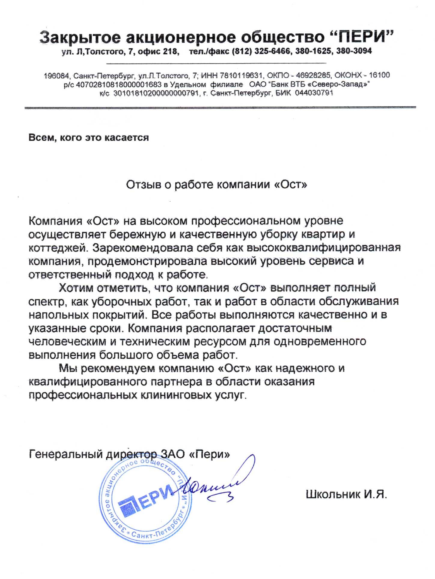 ЗАО «Пери»