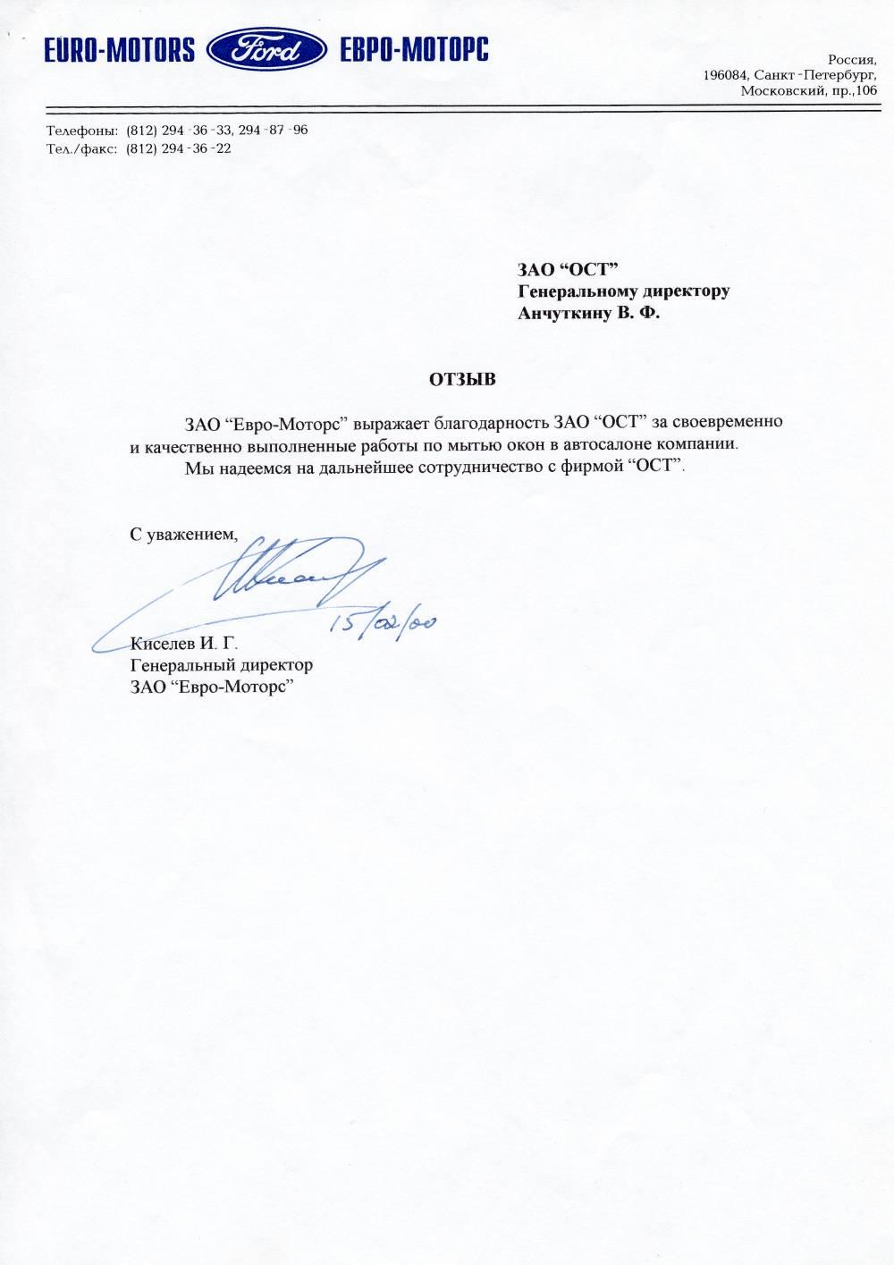 ЗАО «Евро-Моторс»